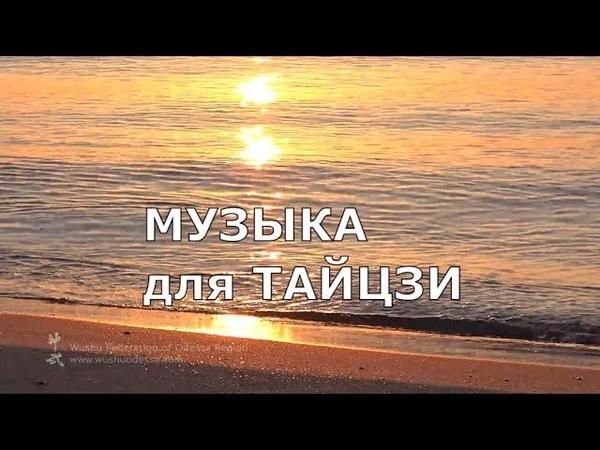 КИТАЙСКАЯ МУЗЫКА для тайцзи и ЗОЛОТОЕ МОРЕ 1 час для отдыха