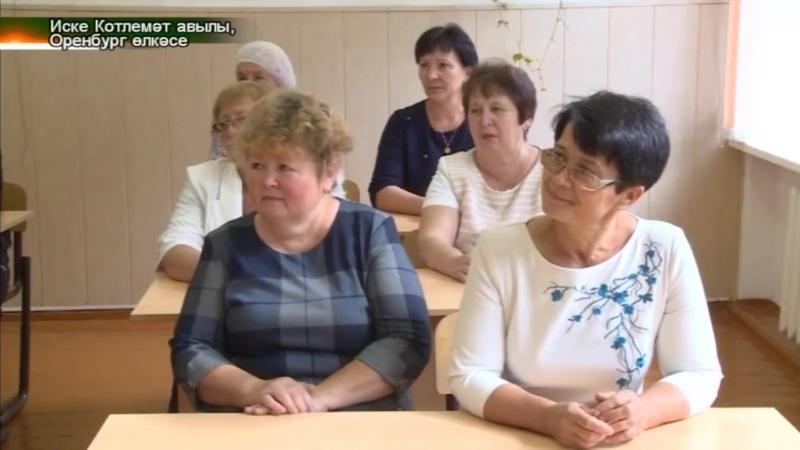 Иске Котлымәт авылы, Оренбург өлкәсе