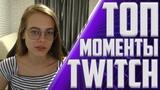 Миллион для Папича Алинарин и кот - Топ моменты с Twitch