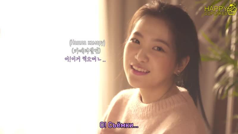 Yeri (Red Velvet) @ (Dear Diary) Behind the Station MV Making (рус.саб)