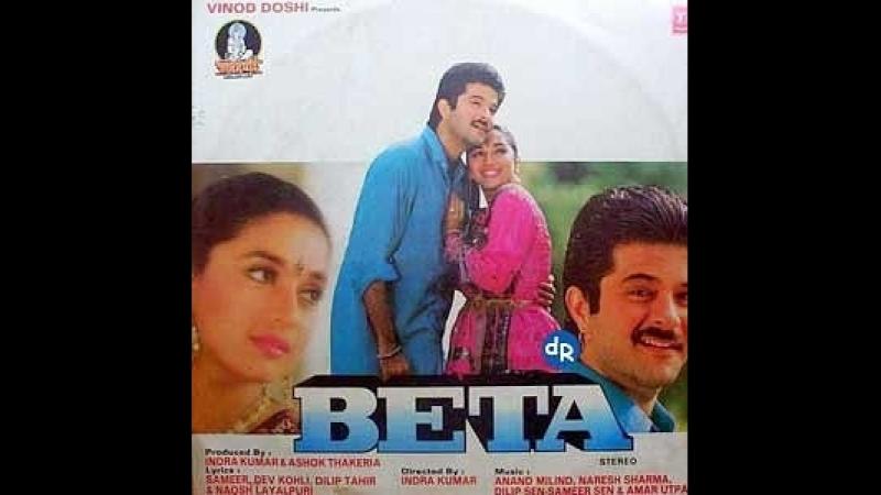 Сын \ Beta _ Индия 1992