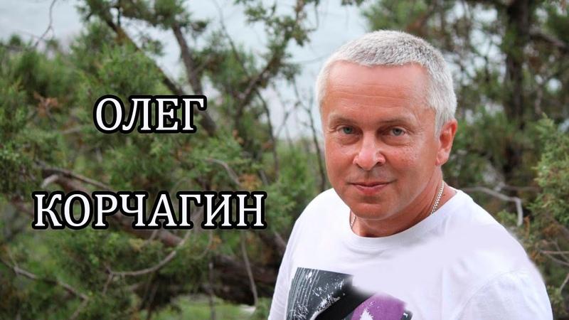 Олег Корчагин песни на стихи Ирины Савельевой