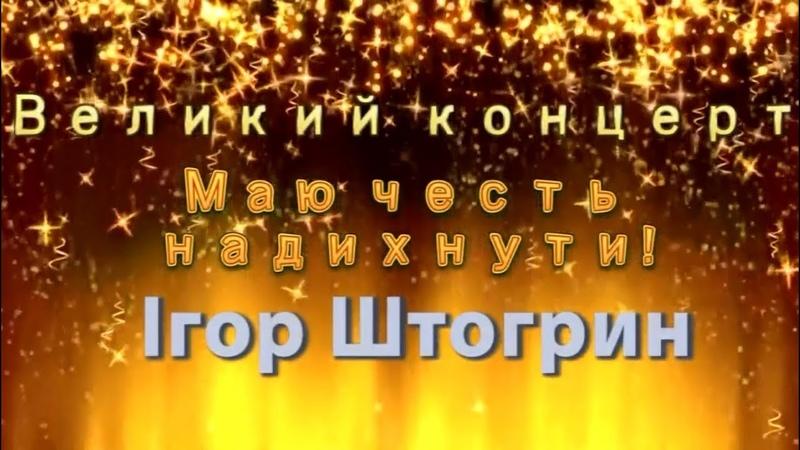 Большой скейтборд концерт Igor Shtogryn