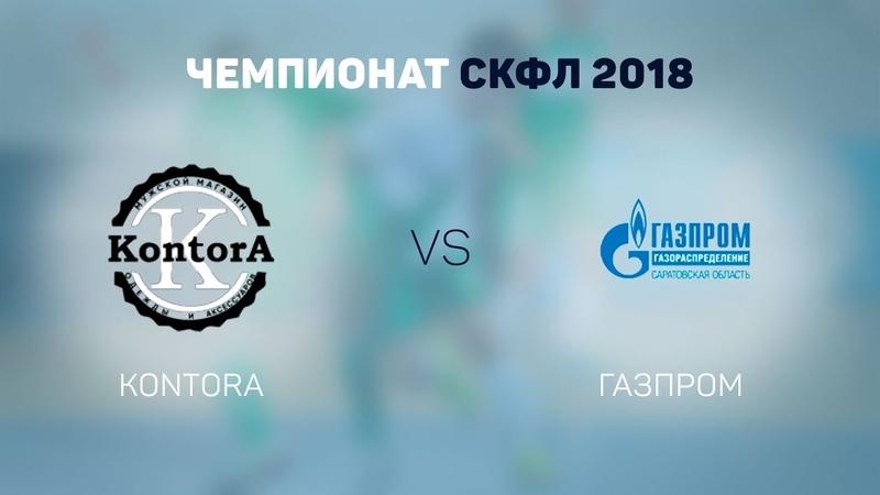 Kontora - Газпром газораспределение - 3:7