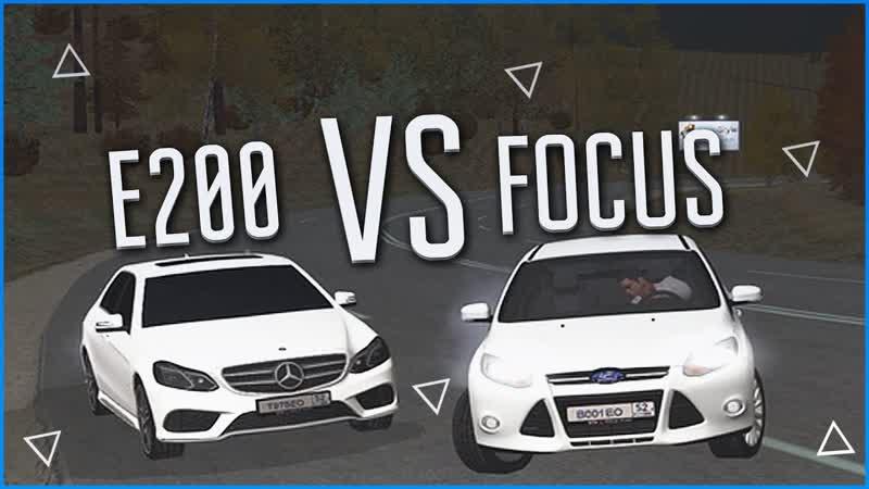 Bulkin ГОНКА! БЮДЖЕТНЫЙ FORD FOCUS vs ДОРОГОЙ MERCEDES-BENZ E200 (CRMP GTA-RP)