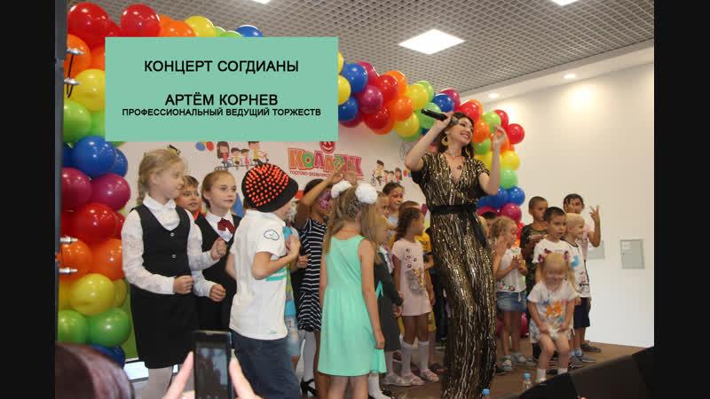 FAMILY DAY l КОНЦЕРТ СОГДИАНЫ l ВЕДУЩИЙ АРТЁМ КОРНЕВ
