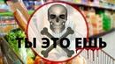 Трансгенная пища ГМО Чем нас кормят гипермаркеты