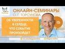 Про уверенность в сердце, что событие произойдет. Олег Торсунов. Очищение сердца, д3, 06.04.18