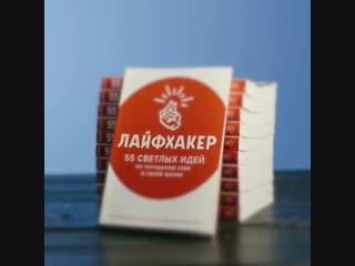 Книга Лайфхакера «55 светлых идей по улучшению себя и своей жизни»