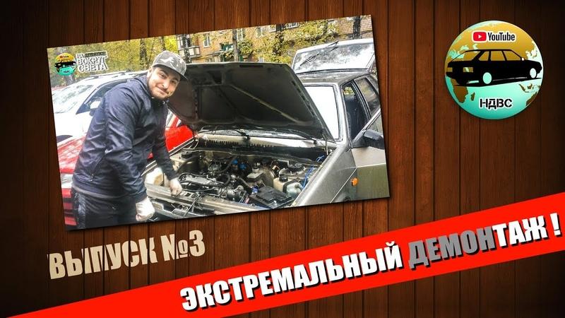 Выпуск №3 - КАПРЕМОНТ ГБЦ | УЖЕ СНИМАЮ ГОЛОВКУ