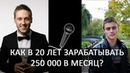 Бизнес с нуля. Как в 20 лет зарабатывать 250 000 руб. в месяц, занимаясь оптом? Артем Бахтин