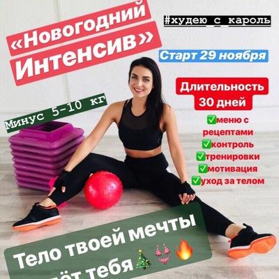 Вероника Кароль