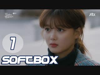 [Озвучка SOFTBOX] Уборка со страстью 07 серия