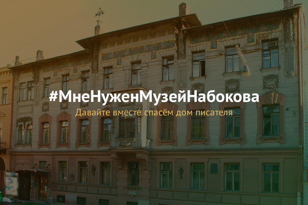 В Петербурге создан координационный совет в поддержку дома и музея Набокова