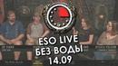 Прогулка по Murkmire ESO LIVE без воды - 14.09