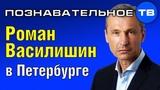 Выступление Романа Василишина в Санкт-Петербурге (Познавательное ТВ)