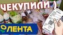 ЛЕНТА / ЗДОРОВАЯ ЗАКУПКА / ЧЕКУПИЛИ