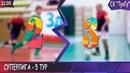 STIM окна - Тульский пивзавод 2:3 . Обзор матча - 5 тур СуперЛига АМФТО