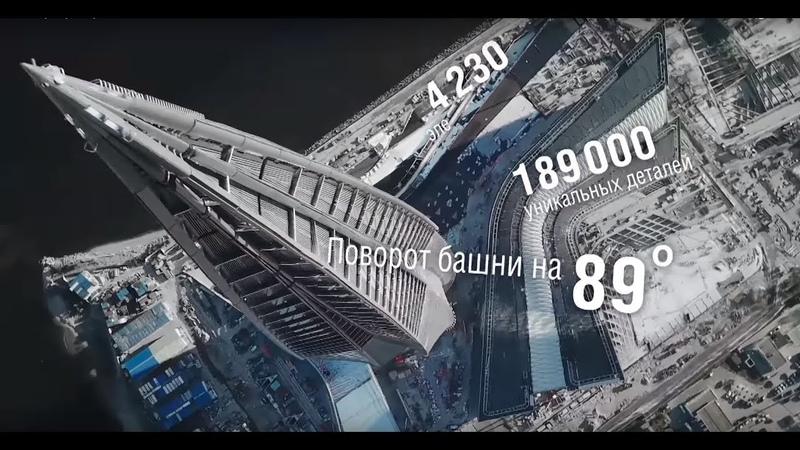 Лахта Центр. Город технологий