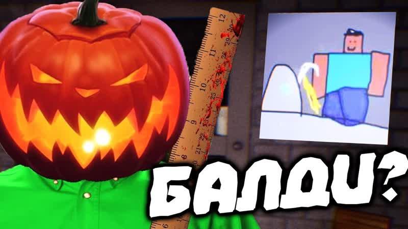 БАЛДИ ВЕРНУЛСЯ Baldi unreal engine Halloween