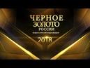 Трансляция церемонии награждения участников медиафорума Черное золото России