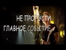ТУР на METALLICA из Ростова, Питера, Волгограда и Самары! SHOW TOURS