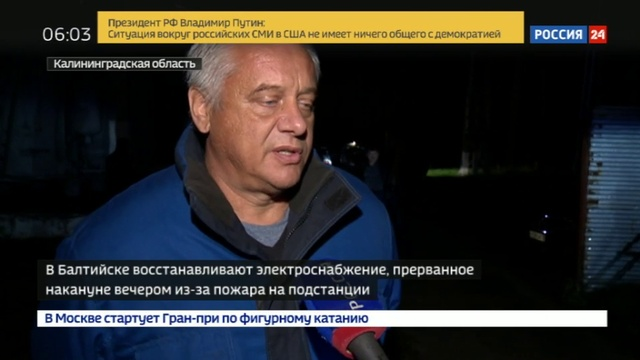 Новости на Россия 24 • МЧС ликвидирует последствия пожара на подстанции в Балтийске