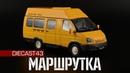 СемАР-3234 ГАЗель маршрутка || Автолегенды СССР №246