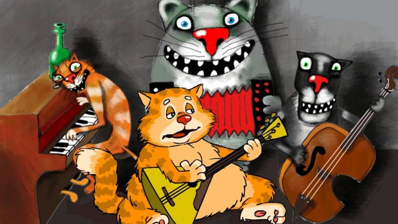 Тебя мы поздравляем С ИМЕНИНАМИ шкодные коты