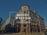 Бизнес в Казани. Обзор продажи ресторана Недвижимость и Закон.