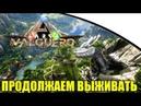 ARKSurvival Evolved Valguero PS4 новая карта Ночной Стрим