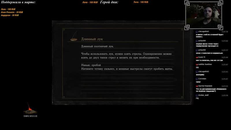 [Xandr] Dark Souls III - 12. Сестра Фриде
