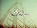 60 лет Луганскому ТВ Александр Шкуратов