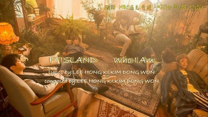 【繁中韓字】FTISLAND - Who I Am
