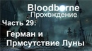 Bloodborne прохождение часть 29 Герман и Присутствие Луны