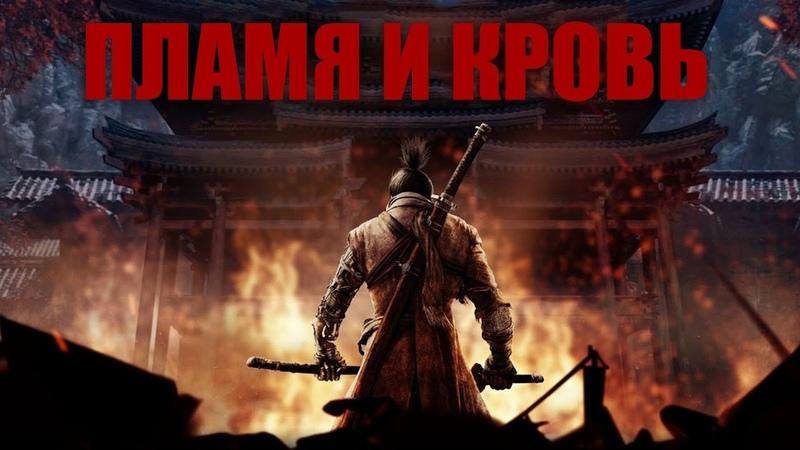 НОВИНКА! Пламя и Кровь Нереально Жесткий и Мощный Трек! Зацените!