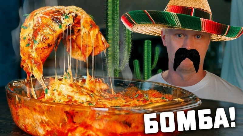Энчилада Вкуснейшее мексиканское блюдо