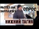 Растут ли доходы россиян? Соц-Опрос Нижний Тагил