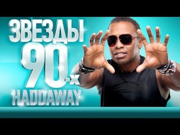 Haddaway - Life [gypnorion remix feat.yeah boy]