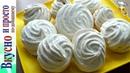 Домашний зефир как marshmallow на желатине Вкусно и очень просто