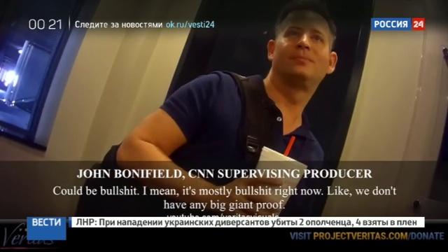 Новости на Россия 24 • Продюсер CNN признал, что канал рассказывает чушь о России