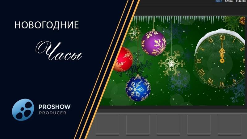 23 Урок 🎄 Новогодние часы в Прошоу New year's watch in ProShow
