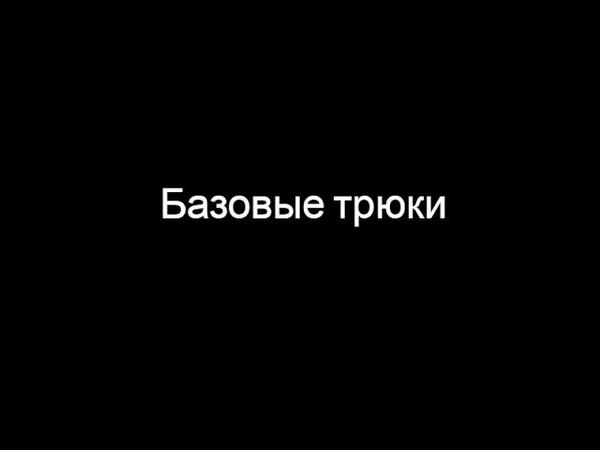 Catbmx - Axeron - Базовые трюки