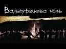 Вальпургиева ночь - языческий праздник Бельтайн или шабаш ведьм Ночь с 30-го апреля на 1-е мая