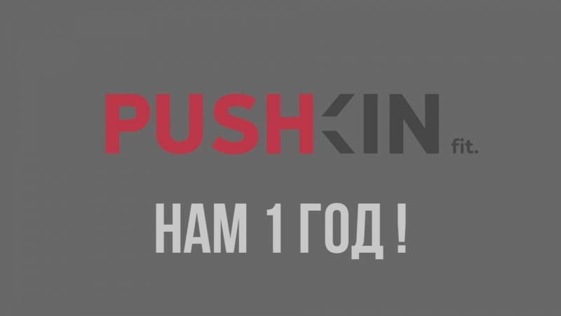 1 год_Фитнес-центр PUSHKINfit_11 октября_2018г.