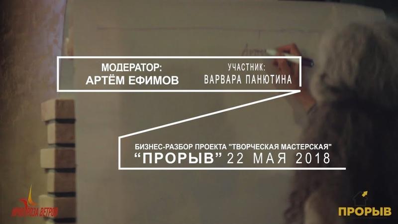 22.05.2018 Бизнес разбор Артфоника Варвары Панютиной Артём Ефимов