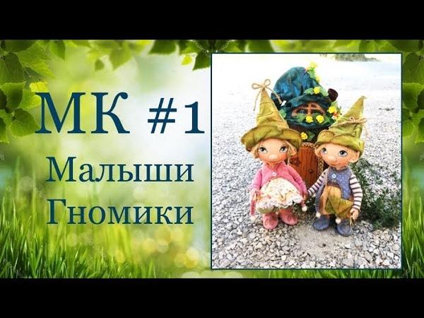 МК Малыши-Гномики. Часть 1.