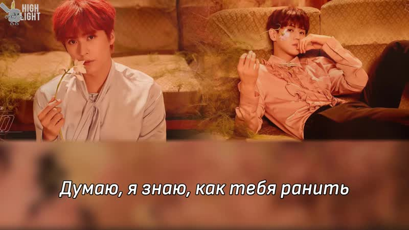 Highlight (YoSeob DongWoon) - Wind [рус.саб]