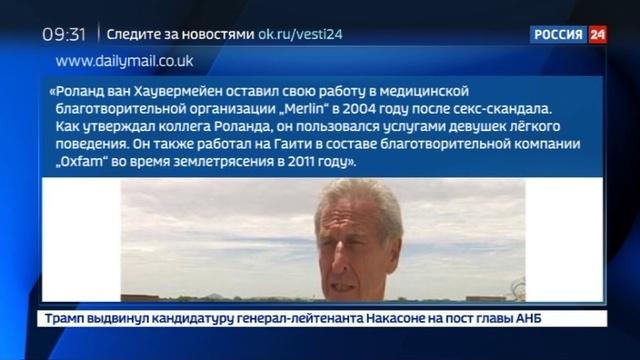 Новости на Россия 24 • Секс-вечеринки вместо благотворительности: актриса Мини Драйвер покидает организацию Оксфам