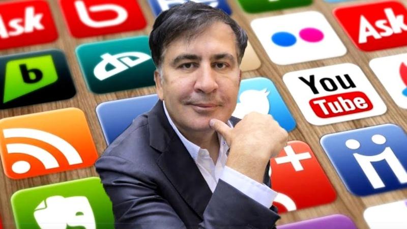 Михаил Саакашвили Демократия в соцсети предлагает гражданам управлять Грузией через смартфон